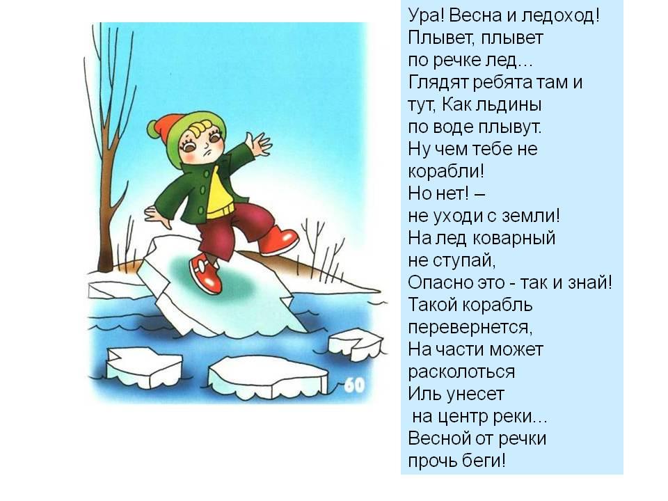 bezopasnost-na-ldu-dlya-detey-pravila-i-stihi-43241-large