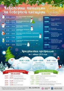 """Афиша """"Новогодние каникулы на соборной площади"""""""