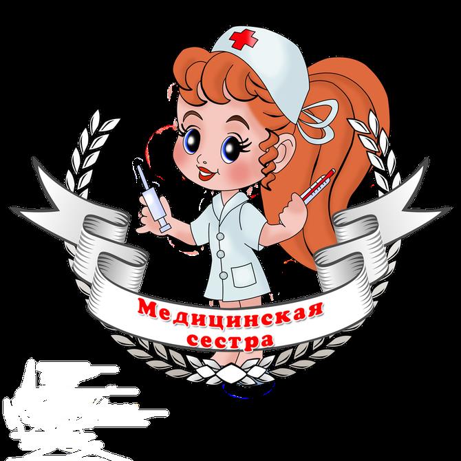 ст.медсестра